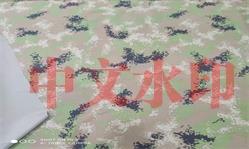 军用防水迷彩